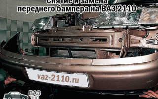 Замена бампера на ваз 2110